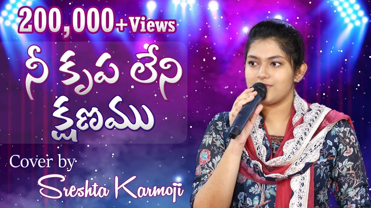 నీ కృప లేని క్షణము  II  Cover by Sreshta Karmoji