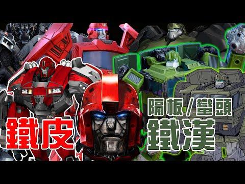 超完整變形金剛角色介紹#08│鐵皮、鐵漢Ironhide & Bulkhead(大百科)│密卡登有一支大軍!但博派有兩個紅綠浩克!