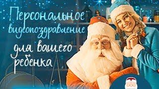 Поздравление с новым годом от деда мороза для детей и взрослых