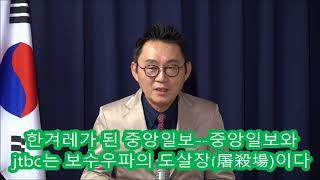 한겨레가 된 중앙일보--중앙일보와 jtbc는 보수우파의 도살장(屠殺場)이다! 윤창중 TV(2010.10.03)