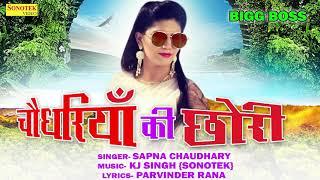 Sapna new song | chaudhariyan ki chhori | sapna chaudhary | kj singh | latest haryanvi song 2017