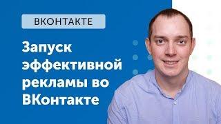 eLama: Запуск эффективной рекламы во ВКонтакте от 22.05.2019