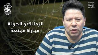 رضا عبد العال: الزمالك و الجونة مباراة ممتعة