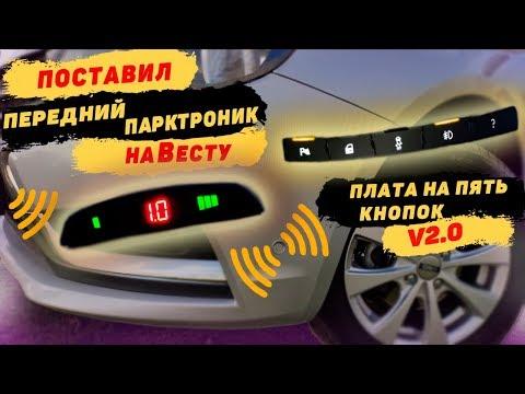 Лада Веста (Lada Vesta): Установка переднего парктроника на Весту. Замена блока кнопок Весты на V2.0
