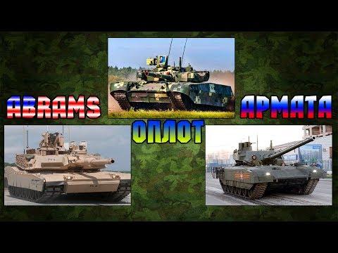Лучшие танки. Сравнение Т-84 БМ