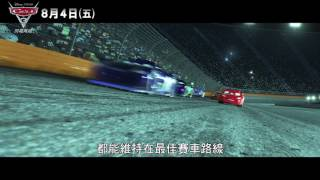 《CARS 3 閃電再起》08/04(五)全面升級上映 新一代賽車