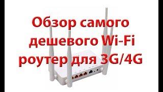 Самый дешевый роутер для 3G/ 4G ZBT we1626