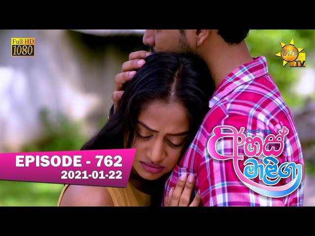 Ahas Maliga   Episode 762   2021-01-22