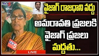Vishaka Women Farmers Comments on CM Jagan Decision on AP Capital in Vizag | Amaravathi