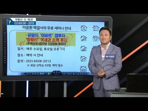 "[SBS CNBC 부동산해결사들 이윤환대표] 강남의 반격..""1대1 재건축해 '로또 분양' 없애자""+서울시, 상업·준주거지역 용적률 완화"