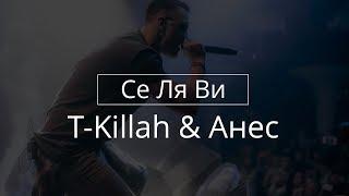 T-Killah & Анес - Се Ля Ви (2018)