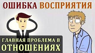 Фундаментальная Ошибка Атрибуции, или Двойные Стандарты. Главная Проблема в Отношениях смотреть онлайн в хорошем качестве - VIDEOOO