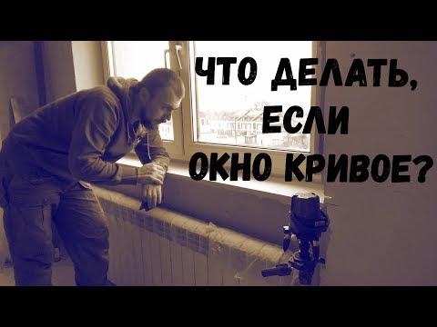 Как исправить кривое пластиковое окно / Ремонт квартиры в Казани