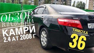 Обзор Тойота Камри 2.4 (40 кузов) АКПП R4 2008г.в Отзыв владельца
