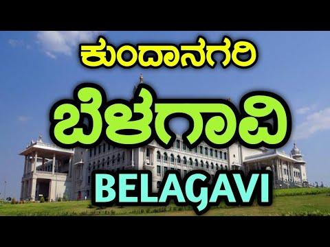 ಕುಂದಾನಗರಿ ಬೆಳಗಾವಿಯ ಪರಿಚಯ ಭಾಗ 1 | All about 'Kundanagari' Belagavi district,Karnataka