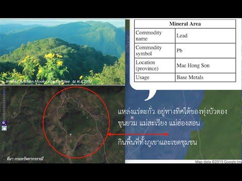 เปิดแผนที่สมบัติใต้แผ่นดินไทย ตอนที่ 016 แหล่งแร่ตะกั่ว ทิศใต้ของแม่สะเรียง จ แม่ฮ่องสอนfinal