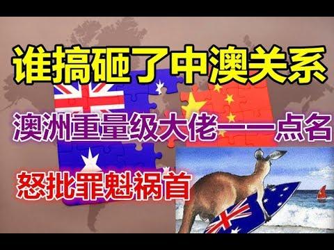谁搞砸了中澳关系!澳大利亚重量级大佬一一点名,怒批罪魁祸首 !