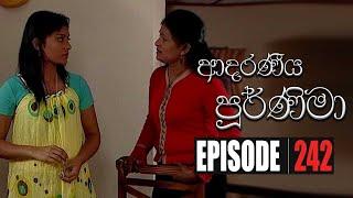 Adaraniya Purnima | Episode 242 11th July 2020 Thumbnail
