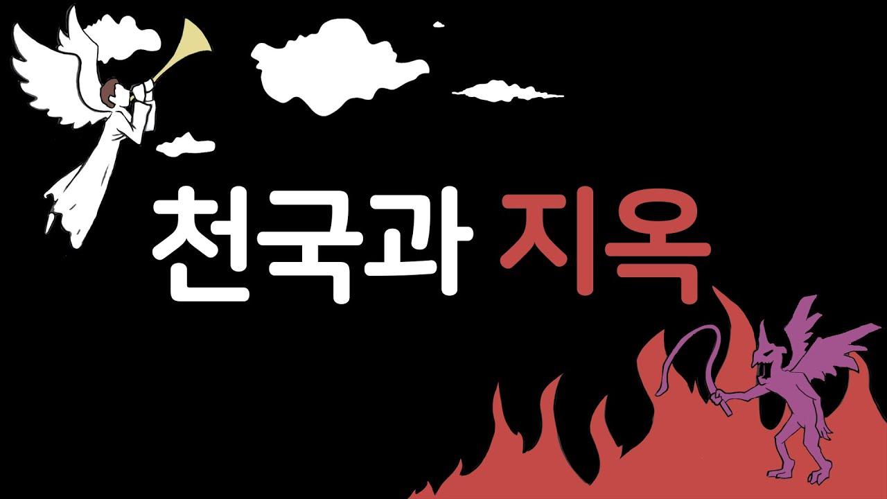 천국과 지옥은 정말 간증에서 말하는 사후세계의 모습일까?_3분복음 [3] (feat. 팀 켈러-하나님을 말하다/C.S.루이스-고통의 문제, 천국과 지옥의 이혼 등)