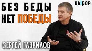 БЕЗ БЕДЫ НЕТ ПОБЕДЫ | свидетельство-проповедь Сергей Гаврилов | ВЫБОР Студия РХР