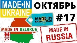 Россия, Украина, Беларусь, Казахстан! Сравнение экономик за ОКТЯБРЬ 2019!