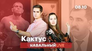 🌵 Бой Хабиба с Конором, подарок Путину и протест в Ингушетии