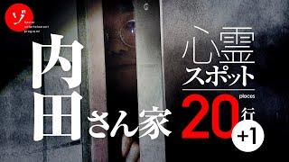 関西の心霊スポット20カ所行脚+1!最期の内田さん家大突撃で驚愕の新事実と衝撃の展開!