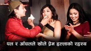 पल र आँचलले खोले प्रेम हल्लाको रहस्य - Paul Shah & Aachal Sharma's Love Affair