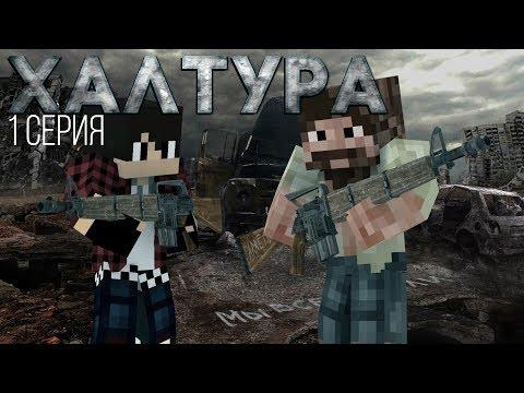 "Minecraft сериал: ""Зомби апокалипсис"" 1 серия"