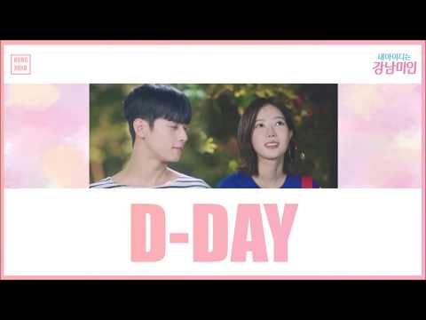 [THAISUB] Junggigo - D-DAY (My ID Is Gangnam Beauty OST Part 5 ) #ซับโซโซ