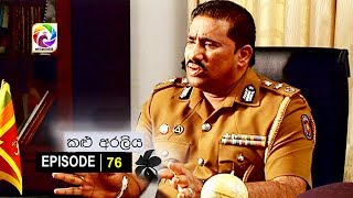 Kalu Araliya Episode 76  || කළු අරලිය   . . . | සතියේ දිනවල රාත්රී 10.00 ට ස්වර්ණවාහිනී බලන්න... Thumbnail