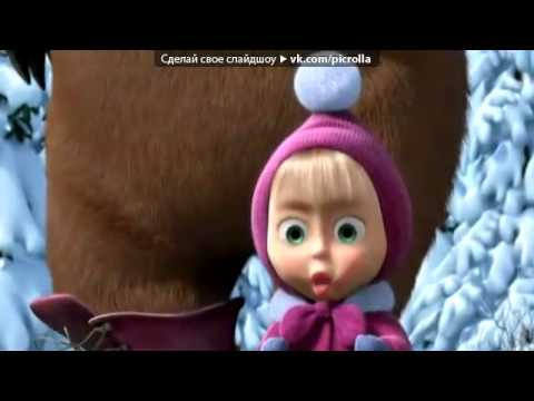 Видео Мф маша и медведь бесплатно