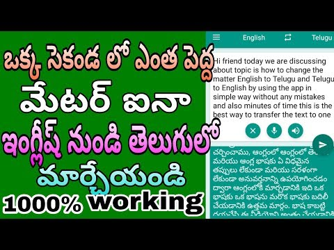 What do we call translation in telugu