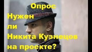 ДОМ 2. Опрос. Нужен ли Никита Кузнецов на проекте?