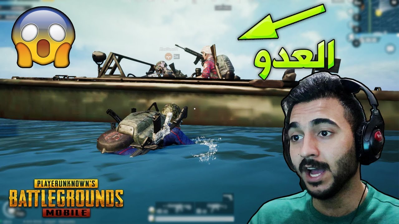 Photo of ببجي موبايل : العدو ركب ويانا بالقارب !!؟ – اللعاب الفيديو