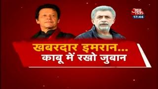 Dangal LIVE: Imran Khan को Naseeruddin Shah और Owaisi ने दिखाया आईना ! thumbnail