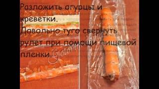 Холодные закуски рыбные:Рулетики из семги с крем-сыром