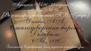 2. В Никитском. 23 апреля 2014. Стихотворения барона Дельвига. 1829. Экземпляр Губара.