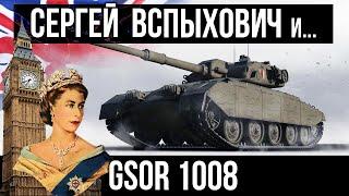Вспышка и GSOR 1008. Оборудование, тактики, терпение | World of Tanks