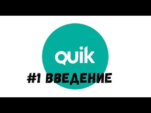 QUIK: Система QUIK : ВТБ | установка и настройка Quik