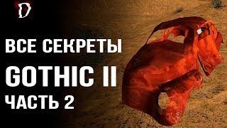 ТОП. Gothic 2: Ночь Ворона | Все Секреты, Тайники, Баги (Часть 2) | DAMIANoNE