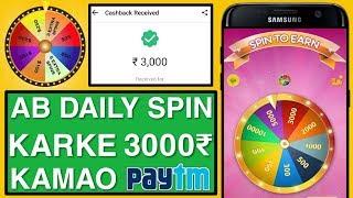 AB DAILY SPIN KARKE ₹3000 FREE PAYTM CASH KAMAO