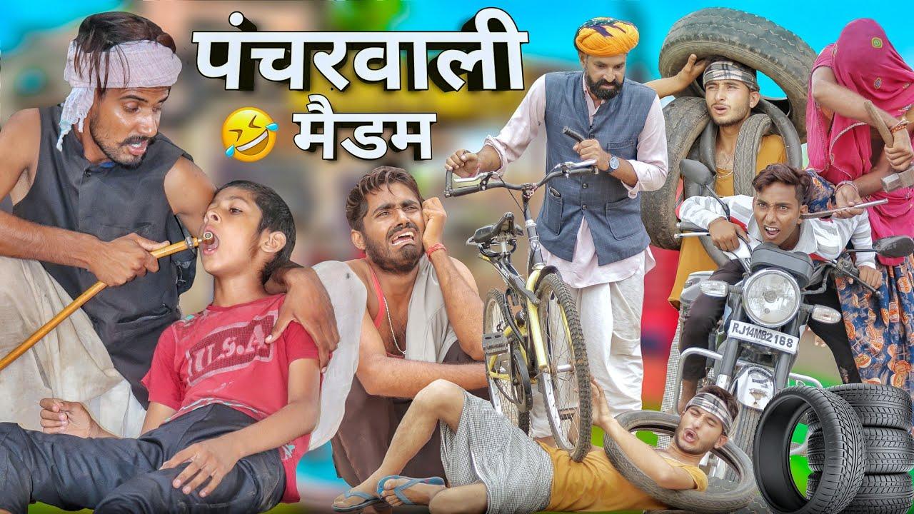 पंचरवाली मैडम ।। Panchar wali Maidam ।। मजेदार राजस्थानी हरियाणवी कॉमेडी वीडियो ।। #Marwadi_Masti