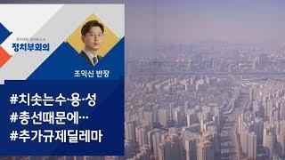 '수·용·성' 부동산 규제, 민주당 '텃밭' 잃을라 주…