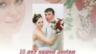 10 лет свадьбы какая свадьба что дарят