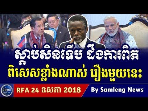 លោក ហ៊ុន សែន ភ័យខ្លាចណាស់រឿងមួយនេះ, Cambodia Hot News, Khmer News