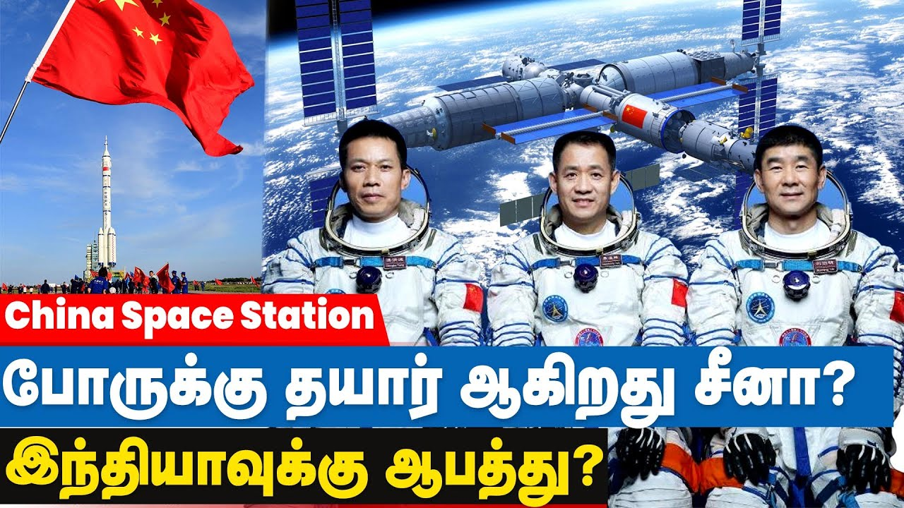 China Sends three-men to Space | Space Station | IBC Tamil