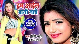 2019 का सबसे बड़ा ऑर्केस्टा गाना - Hum Ayil Bani Nache - Mini Manoj - Bhojpuri Song 2019