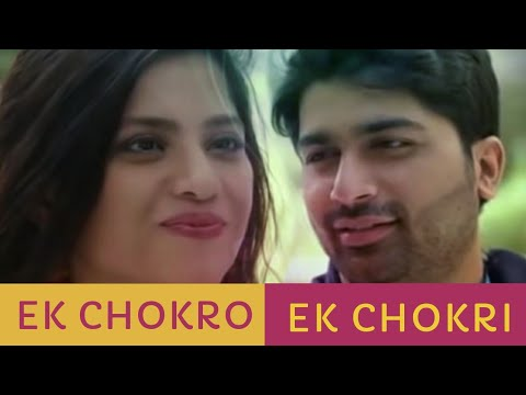 Ek Chokro Ek Chokri  Gujarati Song  Gujarati Film  Saheb
