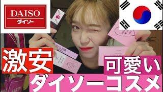 激安可愛い韓国ダイソーコスメでフルメイク!すごい。 thumbnail